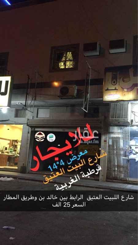 محل للإيجار في شارع البيت العتيق ، حي قرطبة ، الرياض