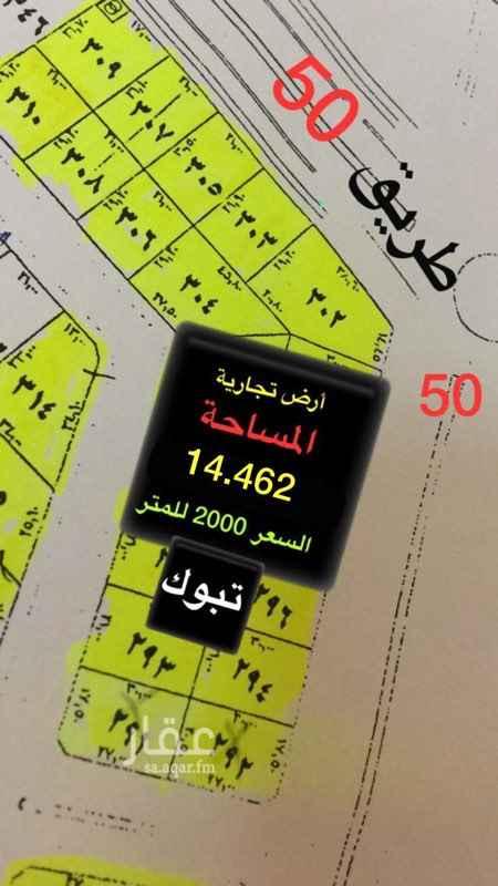 أرض للبيع في طريق الملك سعود ، حي العزيزية القديمة ، تبوك