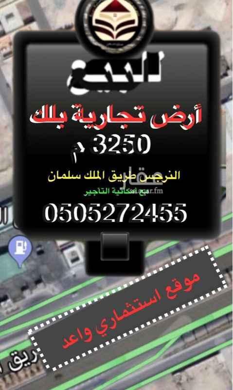 أرض للإيجار في الرياض