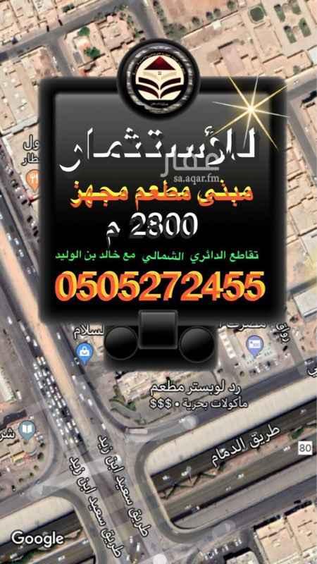 عمارة للإيجار في شارع زمره ، حي قرطبة ، الرياض ، الرياض