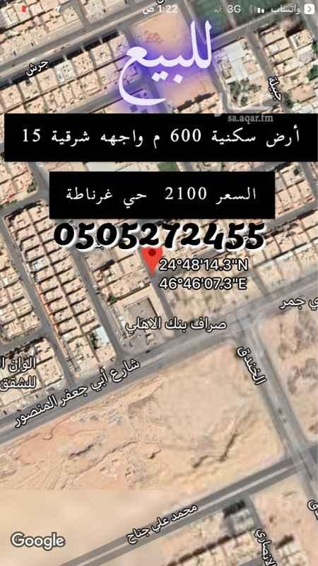 أرض للبيع في شارع أبي جعفر المنصور ، حي غرناطة ، الرياض ، الرياض