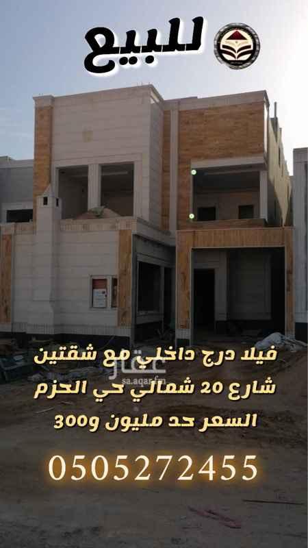 فيلا للبيع في شارع المازني ، حي الحزم ، الرياض ، الرياض