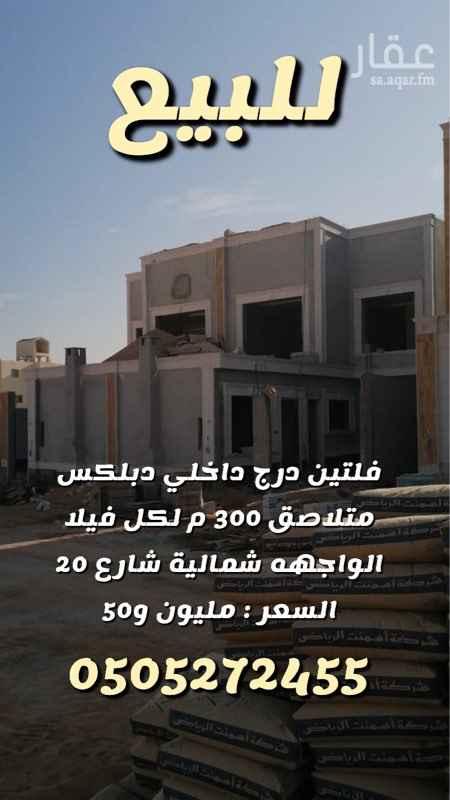 فيلا للبيع في شارع الليطاني ، حي الحزم ، الرياض ، الرياض