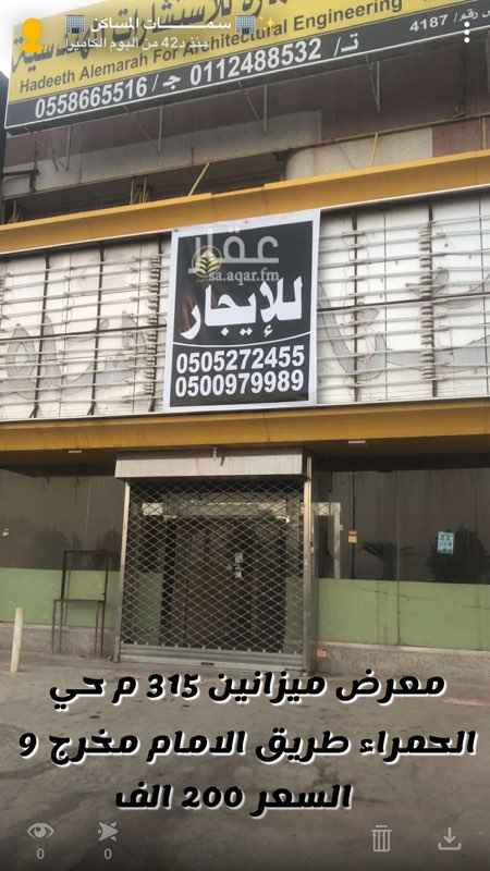 محل للإيجار في شارع خالد بن الوليد ، حي الحمراء ، الرياض ، الرياض