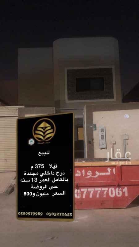 فيلا للبيع في شارع سواد بن قارب ، حي الروضة ، الرياض ، الرياض