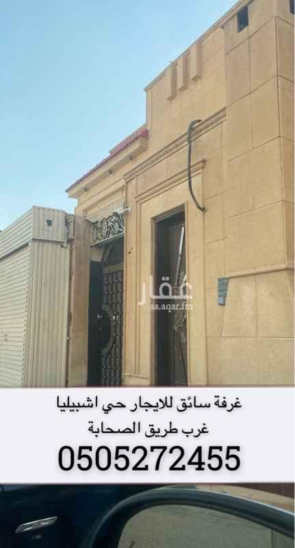 غرفة للإيجار في حي اشبيلية ، الرياض ، الرياض