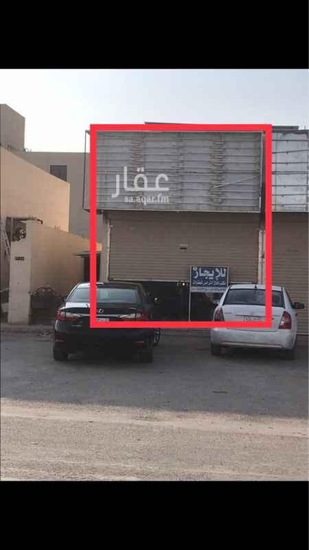 محل للإيجار في شارع السلامه, النرجس, الرياض