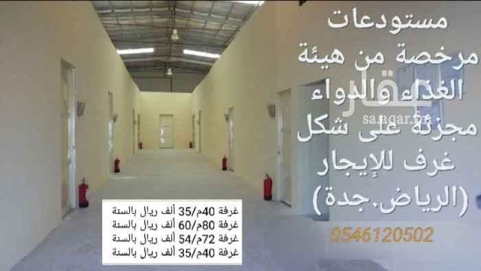 مستودع للإيجار في حي الدار البيضاء ، الرياض