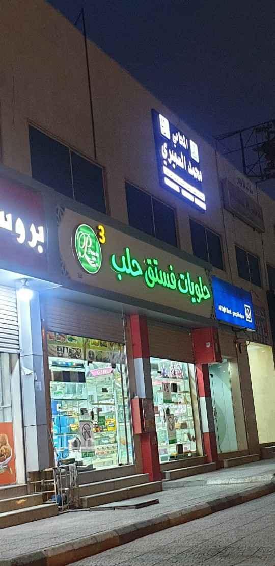 مكتب تجاري للإيجار في حي ، طريق عمر بن الخطاب ، حي الظاهرة ، المدينة المنورة ، المدينة المنورة