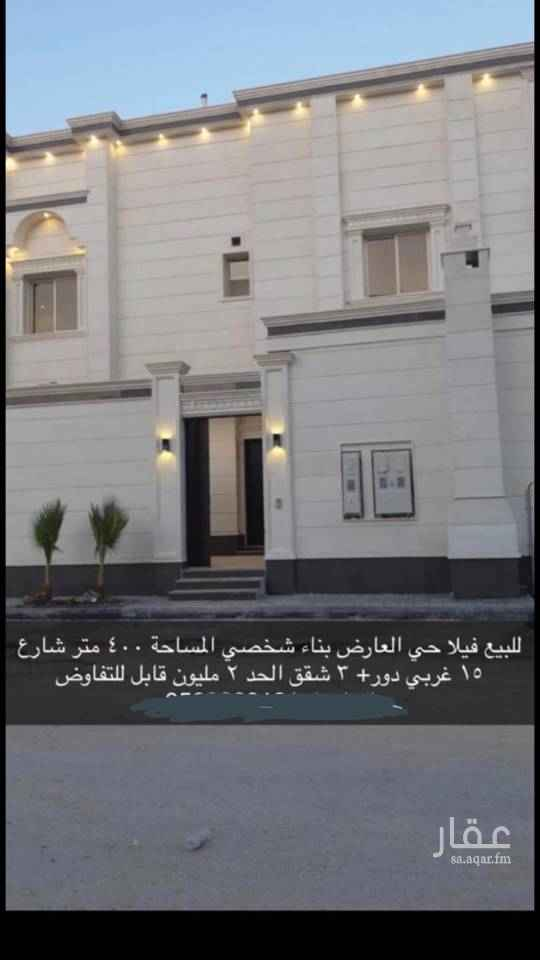 فيلا للبيع في حي العارض ، الرياض