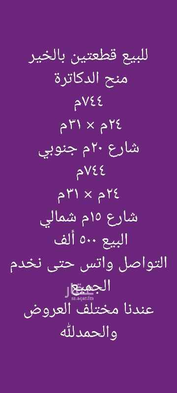 أرض للبيع في طريق الأمير محمد بن سعد بن عبدالعزيز ، حي بنبان ، الرياض ، الرياض