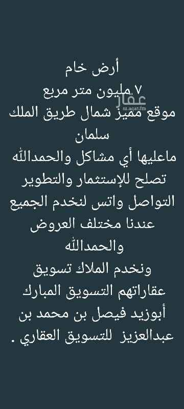 أرض للبيع في طريق صلبوخ ، حي القيروان ، الرياض ، الرياض