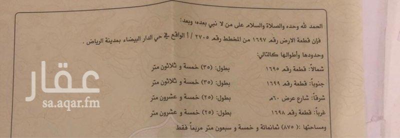 أرض للإيجار في طريق العزيزية ، حي الدار البيضاء ، الرياض ، الرياض