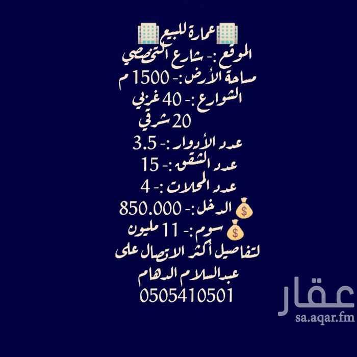 عمارة للبيع في شارع التخصصي ، حي العليا ، الرياض ، الرياض