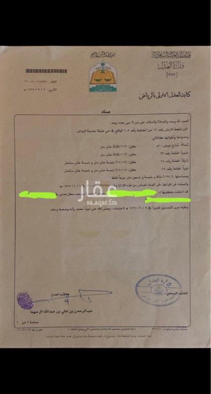 عمارة للبيع في حي عتيقة ، الرياض ، الرياض