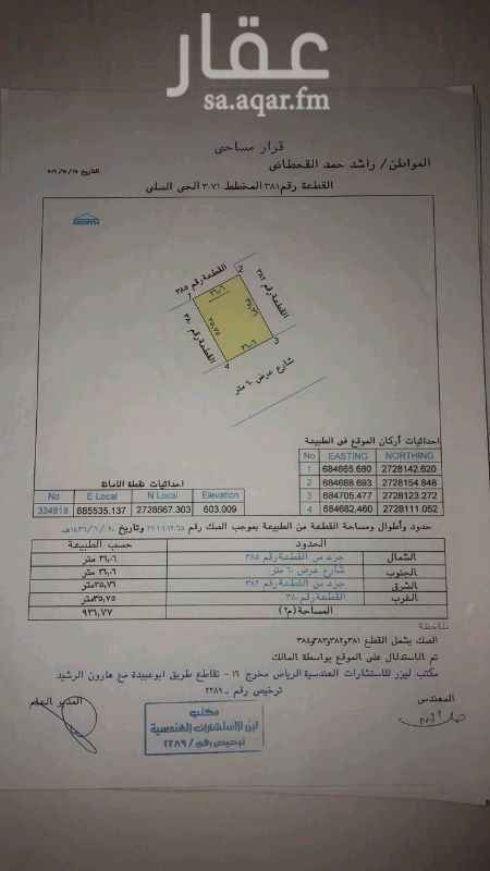 أرض للبيع في شارع ابن العميد ، حي السلي ، الرياض