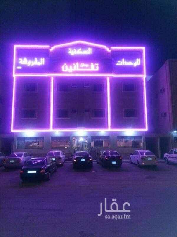 شقة مفروشة في شارع البحر الميت ، حي اشبيلية ، الرياض ، الرياض