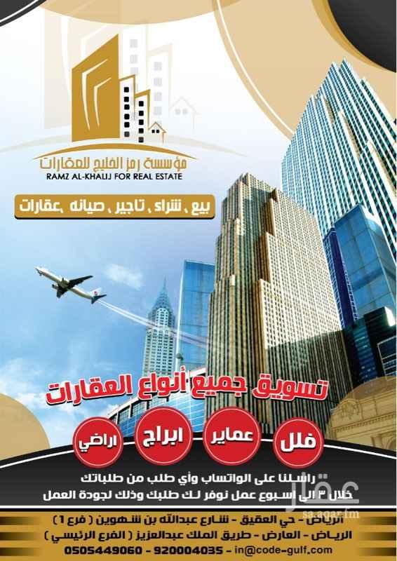 محل للإيجار في شارع عبدالله بن شهوين ، حي العقيق ، الرياض ، الرياض