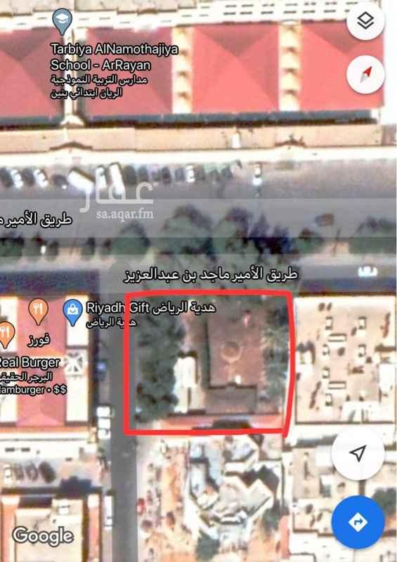أرض للبيع في طريق الأمير ماجد بن عبدالعزيز ، حي الريان ، الرياض ، الرياض