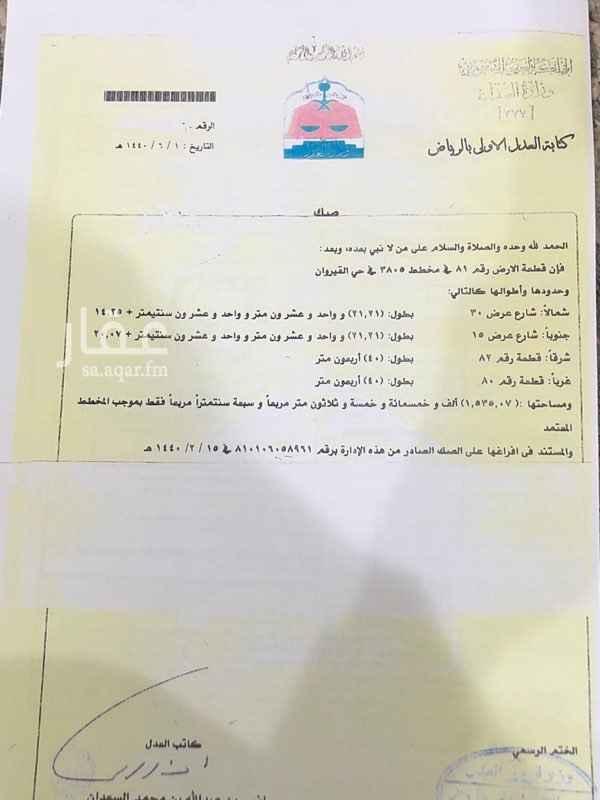 أرض للبيع في حديقة عجلان واخوانه حي القيروان الرياض الرياض 2796378 تطبيق عقار