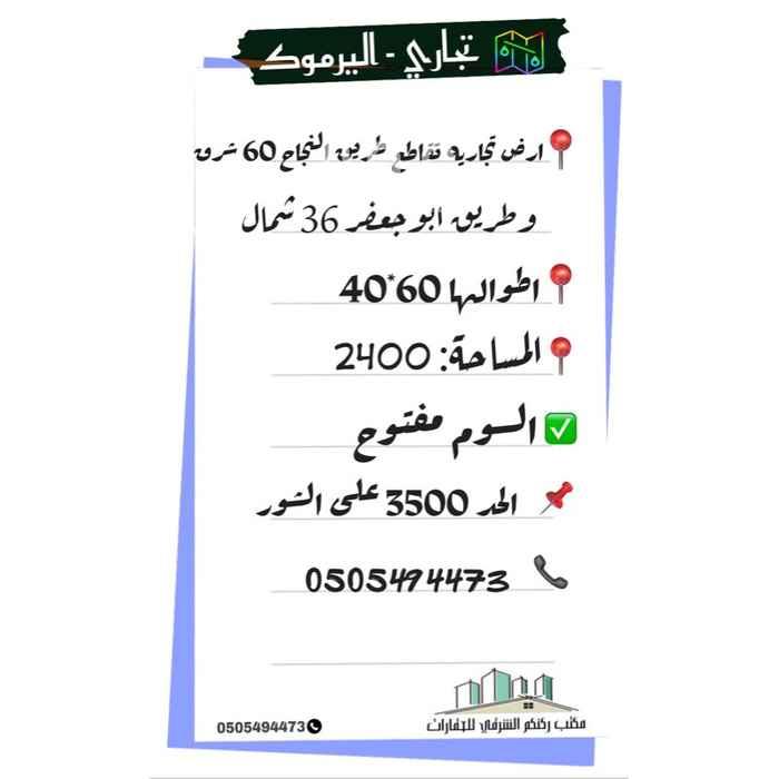 أرض للبيع في طريق النجاح ، حي اليرموك ، الرياض ، الرياض