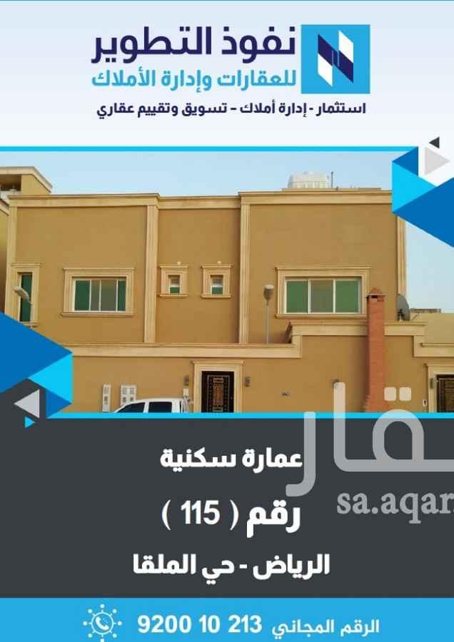 دور للإيجار في شارع رقم 490 ، حي الملقا ، الرياض ، الرياض
