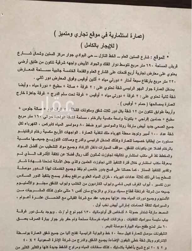 عمارة للإيجار في طريق الملك فهد ، حي البوادي ، جدة ، جدة