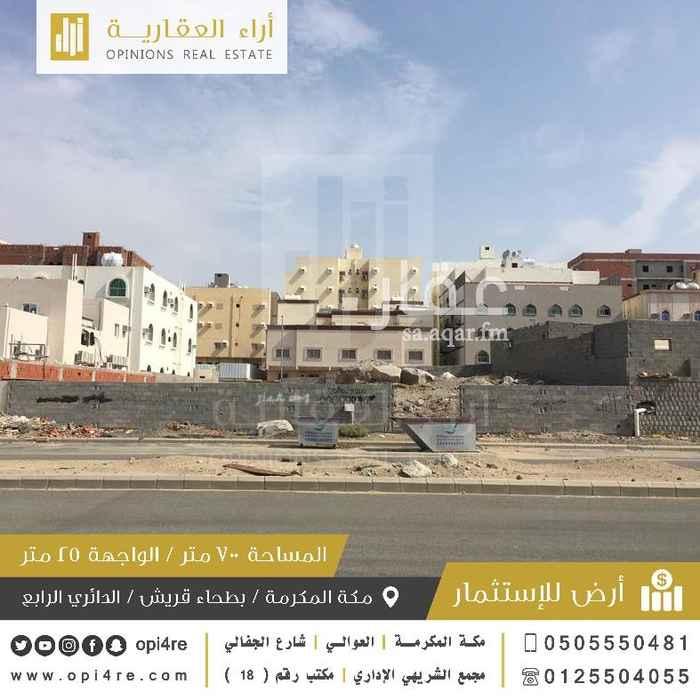 أرض للإيجار في حي بطحاء قريش ، مكة
