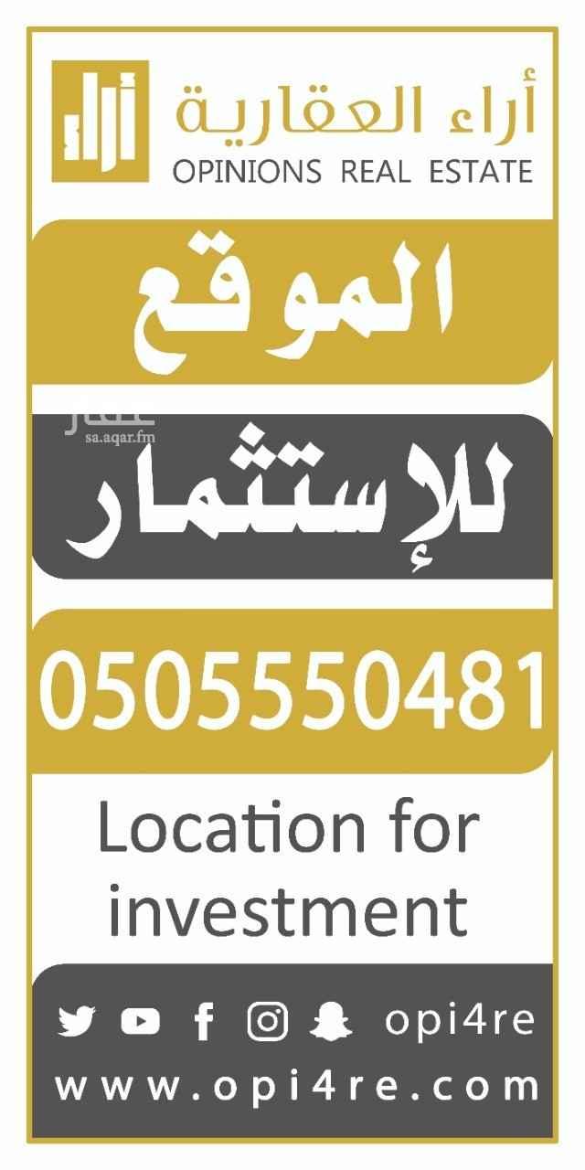 أرض للإيجار في مكة