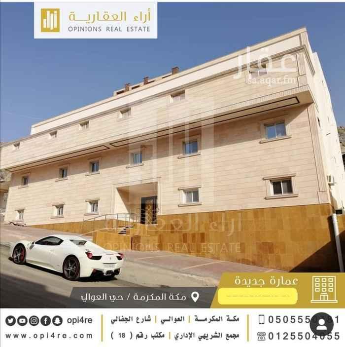 شقة للإيجار في شارع العفاف ، حي العوالي ، مكة ، مكة المكرمة