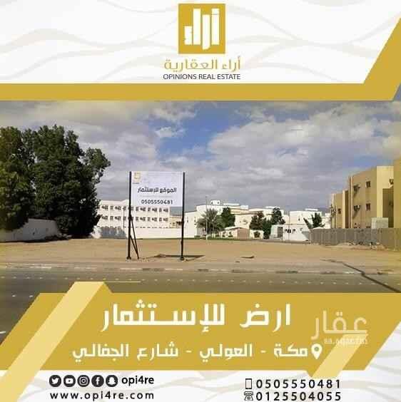 أرض للإيجار في شارع إبراهيم الجفالي ، حي العوالي ، مكة ، مكة المكرمة