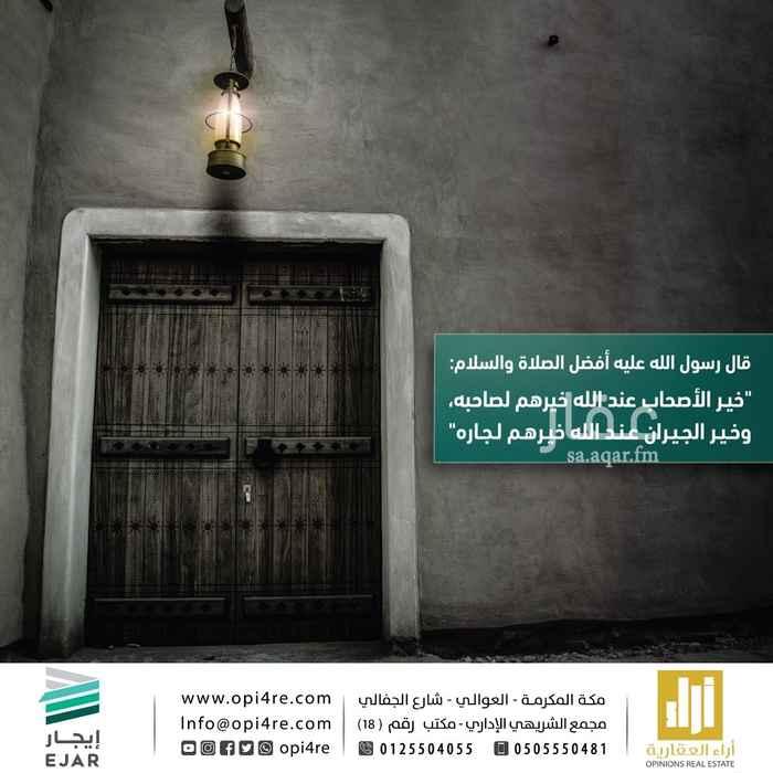 أرض للإيجار في مسجد البديوي ، حي جبل النور ، مكة