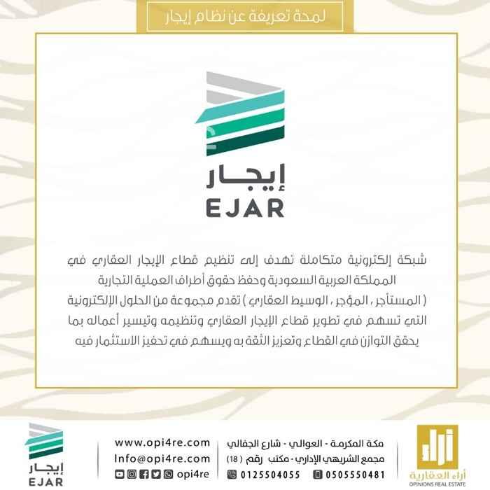 أرض للإيجار في طريق مكة المدينة المنورة ، البحيرات ، مكة