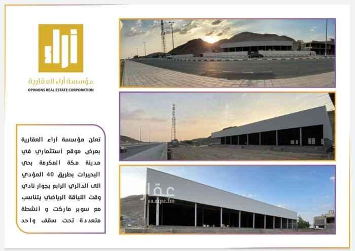 محل للإيجار في مكة المكرمة