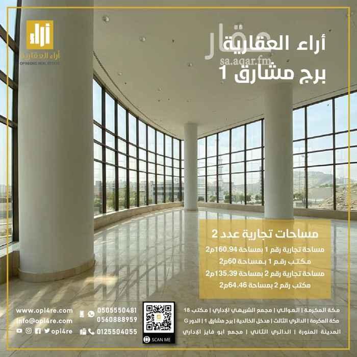 مكتب تجاري للإيجار في طريق عثمان بن عفان الفرعي ، حي الخالدية ، مكة ، مكة المكرمة