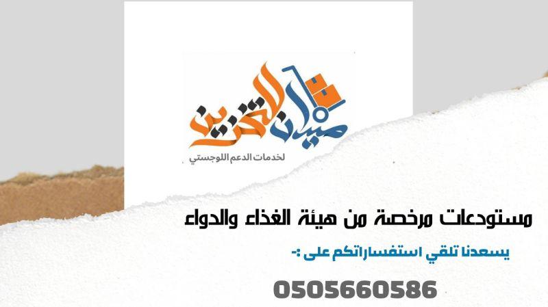 محل للإيجار في حي السلي ، الرياض ، الرياض
