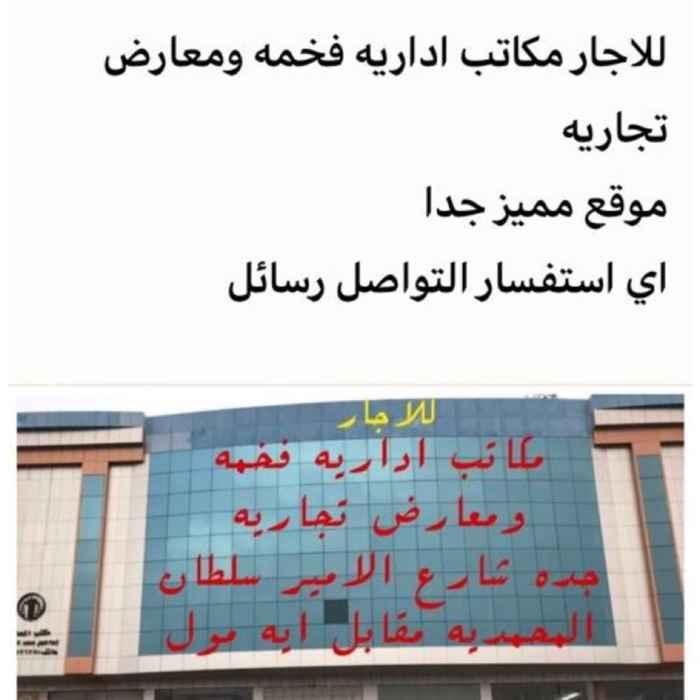 مكتب تجاري للإيجار في شارع الامير سلطان فرعي ، حي المحمدية ، جدة ، جدة