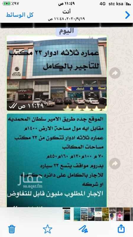 عمارة للإيجار في شارع الامير سلطان فرعي ، حي المحمدية ، جدة ، جدة