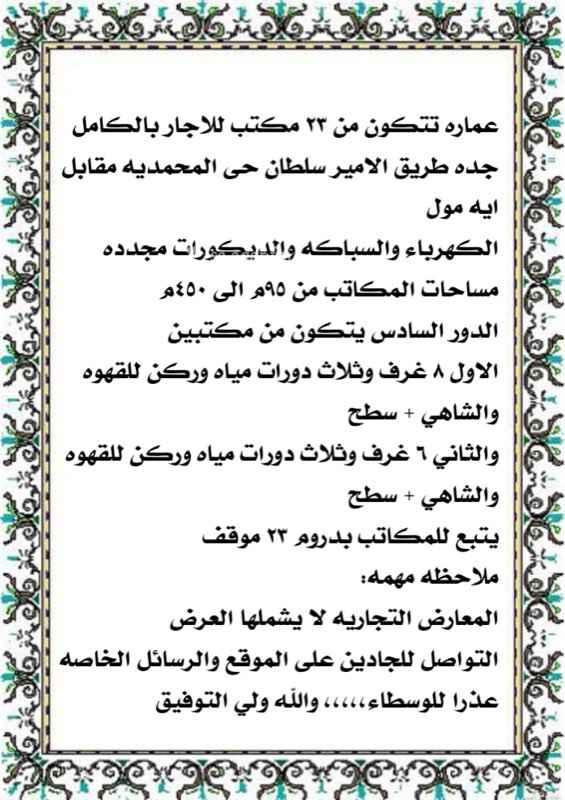 عمارة للإيجار في شارع محمد بن حاطب ، حي المحمدية ، جدة ، جدة