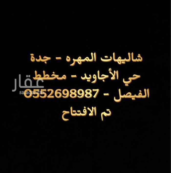 استراحة للإيجار في جدة ، حي الهدى ، جدة