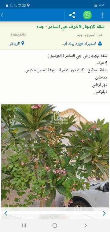 شقة للإيجار في شارع عبدالله البلادي ، حي السامر ، جدة ، جدة