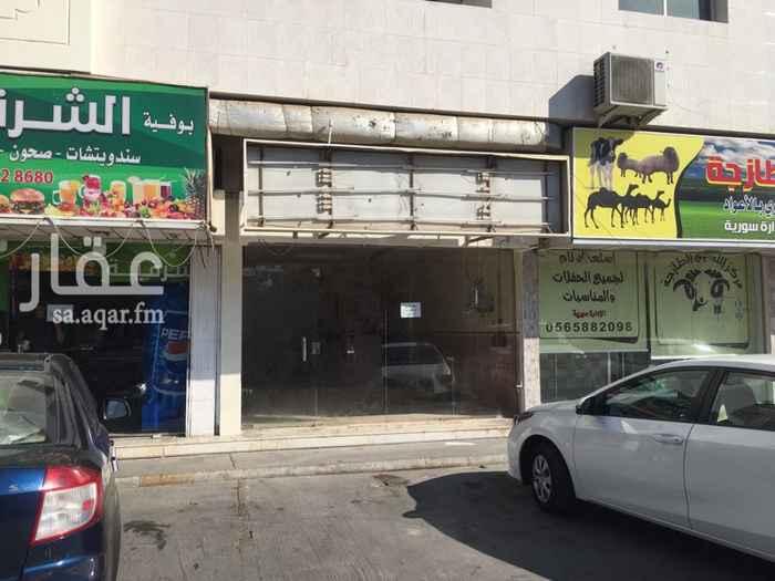 محل للإيجار في شارع أبو هريرة ، حي الحمراء ، الدمام