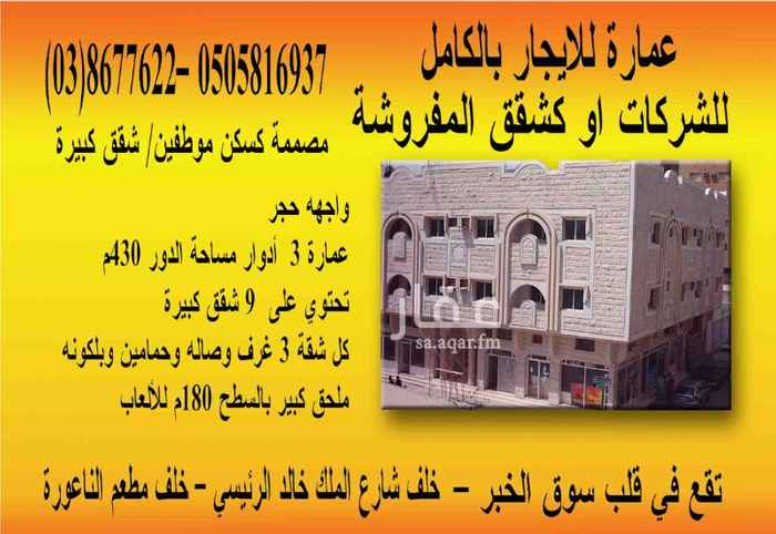 شقة للإيجار في حي ، شارع الملك خالد ، حي الخبر الشمالية ، الخبر ، الخبر