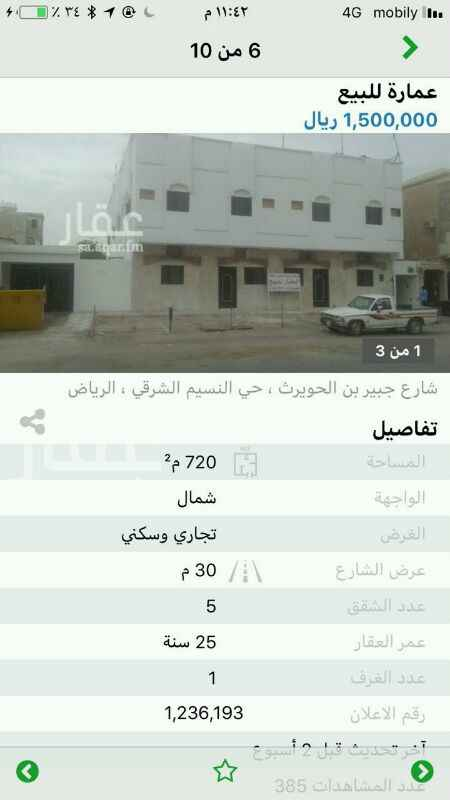 عمارة للبيع في شارع جبير بن الحويرث ، حي النسيم الشرقي ، الرياض