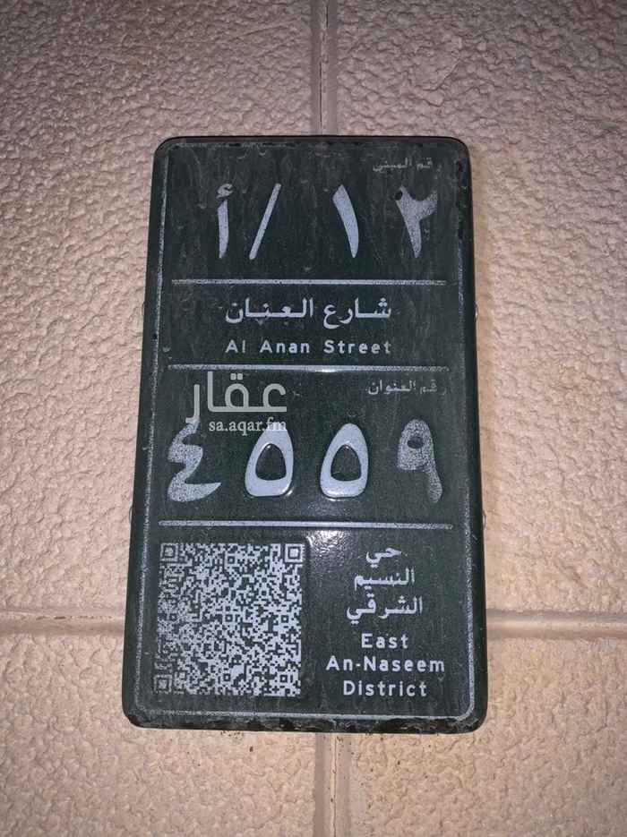 شقة للإيجار في شارع العنان ، حي النسيم الشرقي ، الرياض ، الرياض
