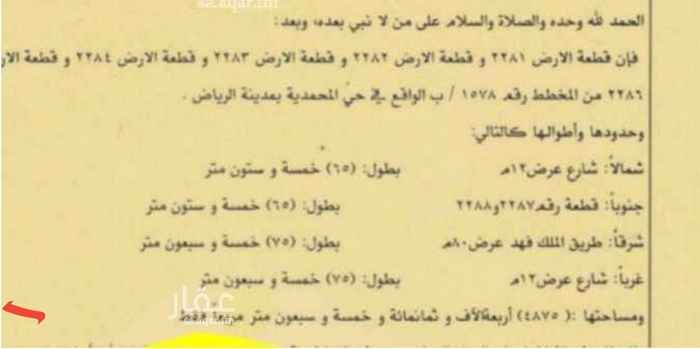 أرض للبيع في طريق الملك فهد ، حي المحمدية ، الرياض ، الرياض
