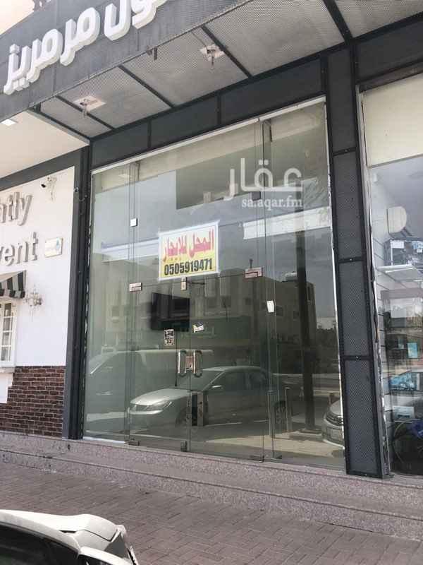 محل للإيجار في شارع عمرو بن العاص ، حي الراشدية ، الهفوف والمبرز ، الأحساء