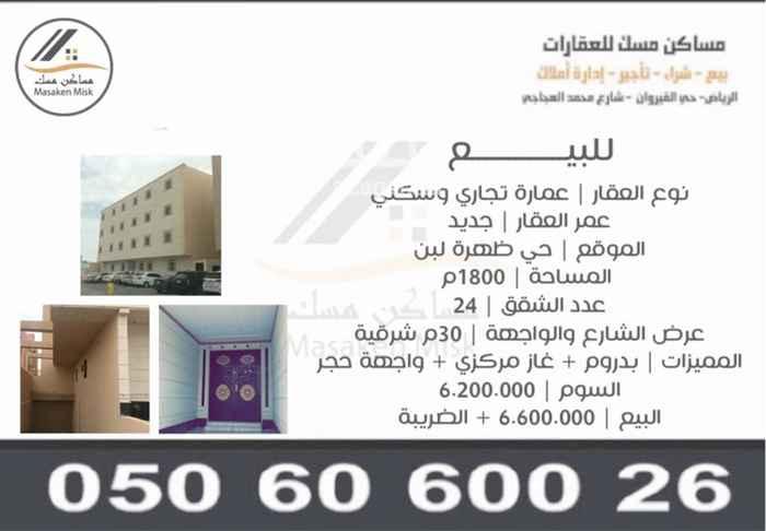 عمارة للبيع في شارع المندق ، حي ظهرة لبن ، الرياض ، الرياض