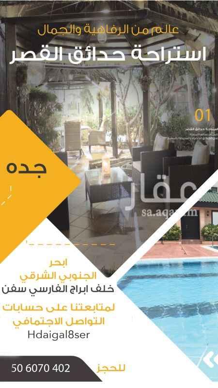 استراحة للإيجار في شارع عبيدالله الهذلي ، حي ابحر الجنوبية ، جدة