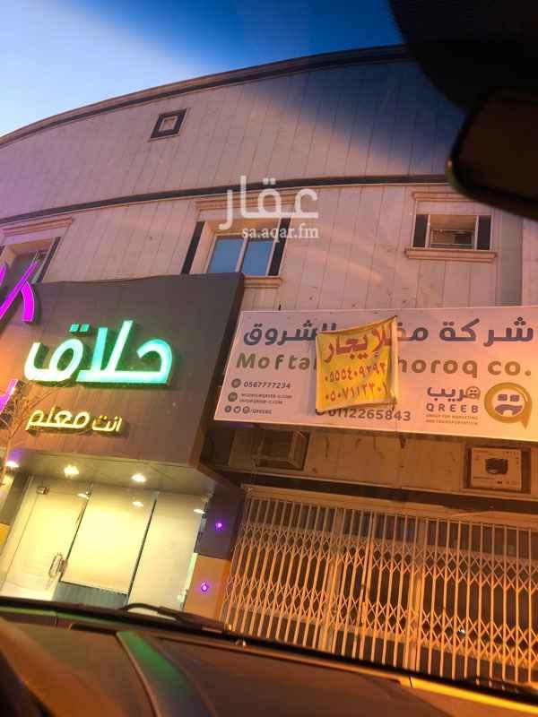 محل للإيجار في شارع حفصة بنت عمر ، حي النهضة ، الرياض